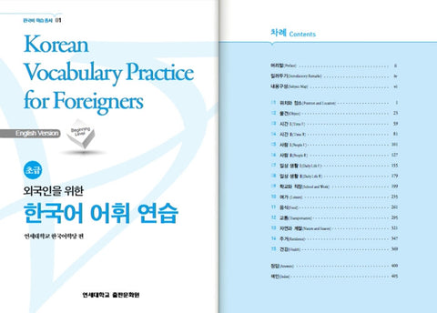 Korean Vocabulary Practice for Foreigners -  Beginning level