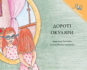 Dorothy and the Glasses - Ukrainian Edition