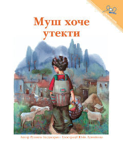 Moush wants to get lost - Ukrainian Edition