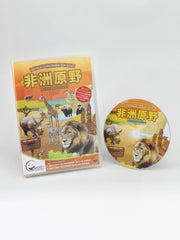 Animal Encyclopedic DVD: African Safari (Mandarin)