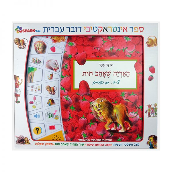 The Lion That Loved Strawberries - Interactive Hebrew Speaking Book