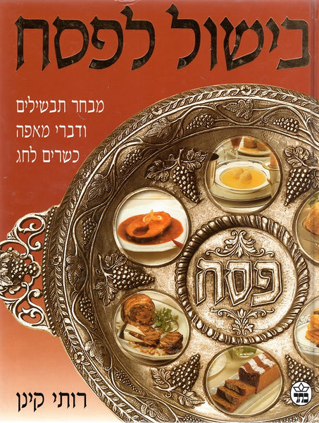 Cooking For Passover - Ruth Keenan