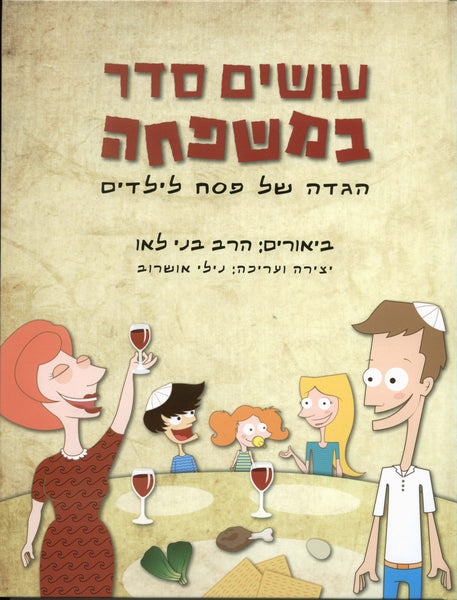 Haggadah for the Whole Family