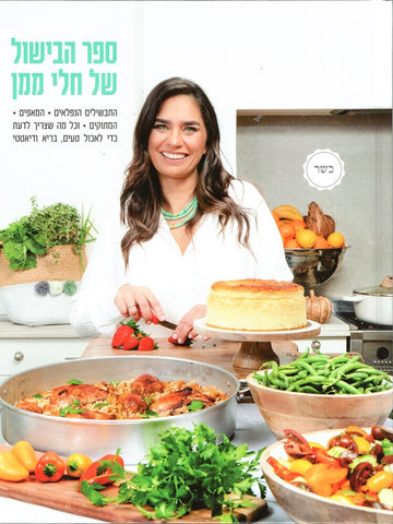Heli Maman's Kitchen Book