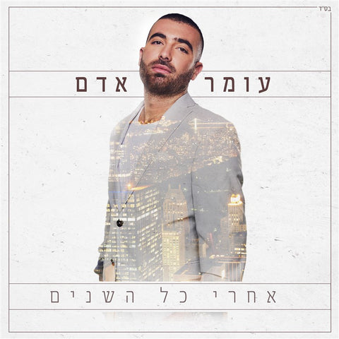 Omer Adam CD - After all these years - New Album 2017