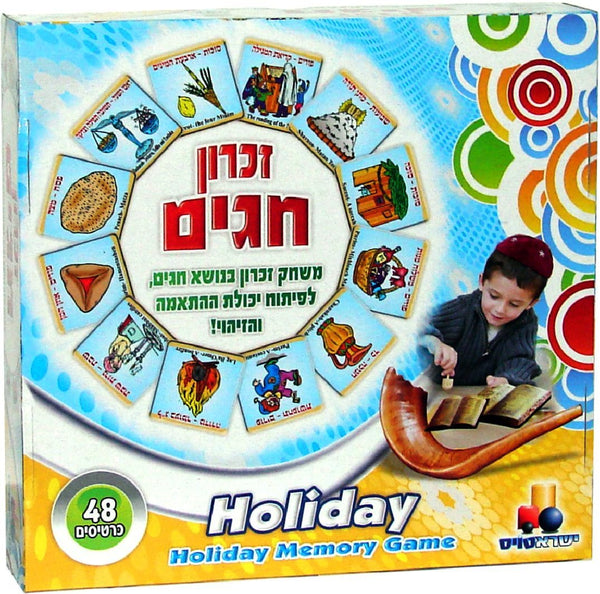 Memorey Game - Jewish Holidays