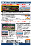 (Pre-Order) TOMIX 8735 - Container Wagon Type KOKI106 (later version / new color)