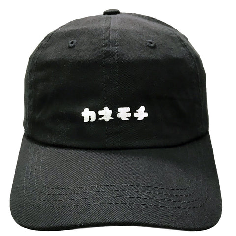 Kanemochi (Rich) Dad Cap - Black