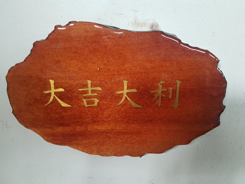 Chinese Wall Art (Description:  Good Fortune) G43