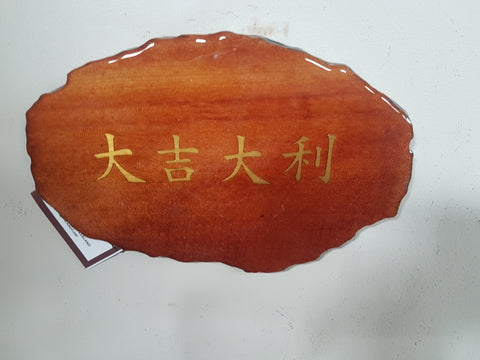 Chinese Wall Art (Description:  Good Fortune) G44