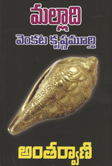 Antarvani - TeluguBooks.in (Navodaya Book House)