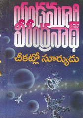 Cheekatlo Suryudu - TeluguBooks.in (Navodaya Book House)