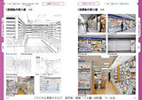 Digital Scenery Catalogue - Manga Drawing - Commuting to Schools, Bus Stops and Train Stations - Incl. CD - 6