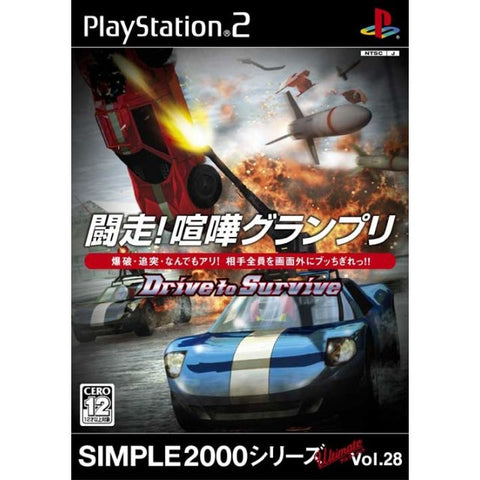 Simple 2000 Series Ultimate Vol. 28: The Gaidou! Genocide Grand Prix ~Drive to Survive~