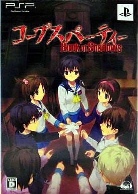 Corpse Party: Book of Shadows [Limited Edition]