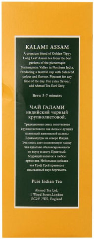 Ahmad Tea Ghalami Loose Tea Packet, 16 Ounce  from Ahmad Tea