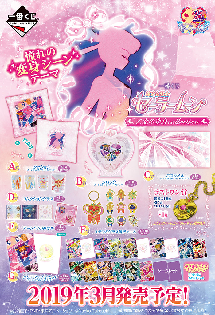 Kuji - Sailor Moon Transform Collection