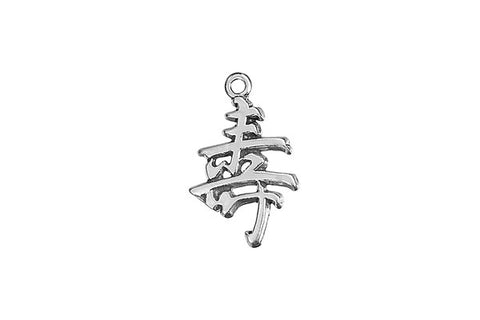 Sterling Silver Chinese Long Life Symbol Charm, 19.0x12.0mm