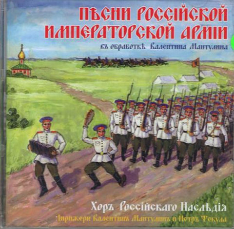 Songs of the Russian Imperial Army