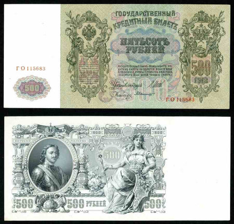 1912 Russia 500 Rubles Pick Number 14b Very Large Banknote Showing Peter The Great Beautiful Extremely Fine