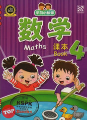 Xue Qian Xiao Huo Ban - Maths Book 4