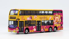 1/76 NWFB ADL Enviro500MMC Facelift 12.8m (Year of Pig 2019) - 6188