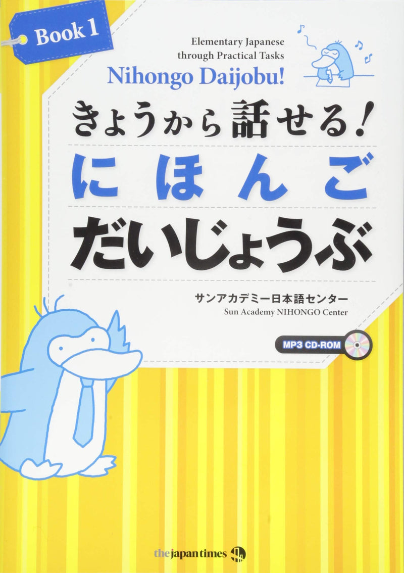 Nihongo Daijobu! Elementary Japanese through Practical Tasks Book 1