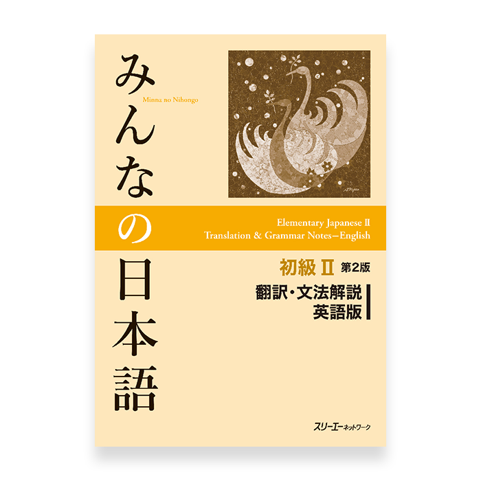 Minna no Nihongo Shokyu 2 Translation & Grammatical Notes (Available in 12 languages)