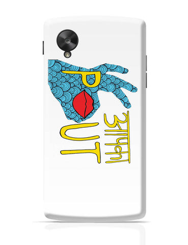 Google Nexus 5 Covers | Aapka Pout Google Nexus 5 Cover Online India