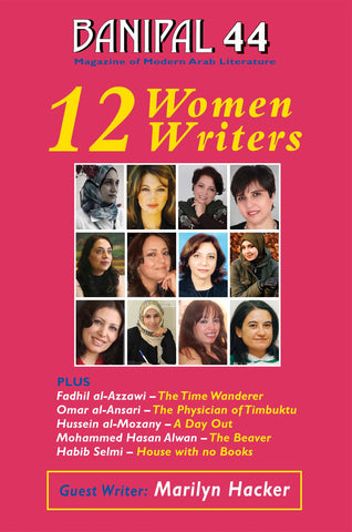 Banipal 44 - 12 Women Writers