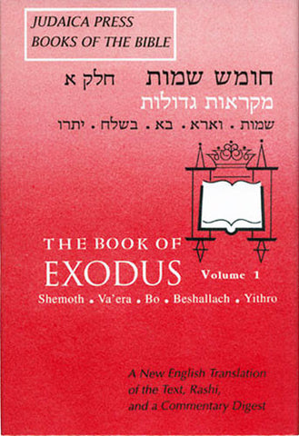 Bible-Torah: Shemoth, Vol. 1 - Judaica Press