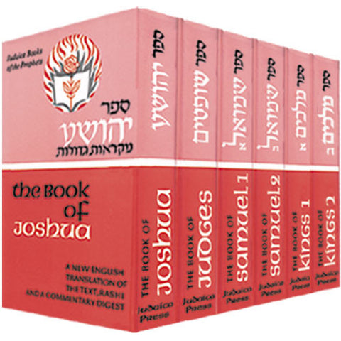 Judaica Press Neviim Rishonim (Early Prophets) - 6 vol. set - Judaica Press