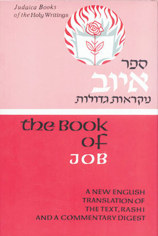 Writings/Kethuvim: Job - Judaica Press