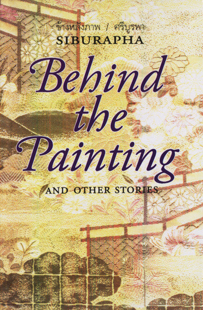 Behind the Painting and Other Stories