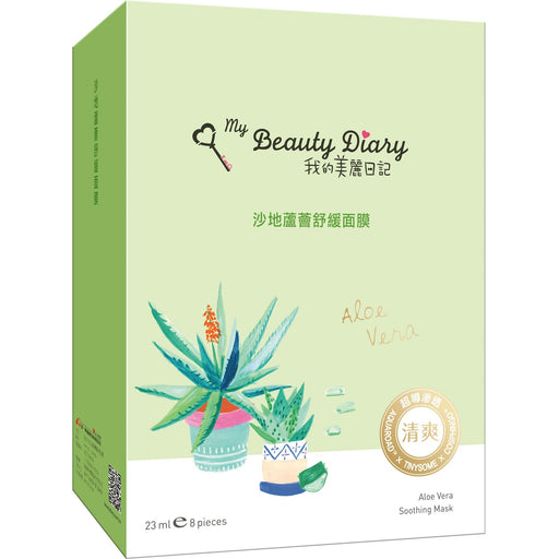 Aloe Soothing Mask (NEW)
