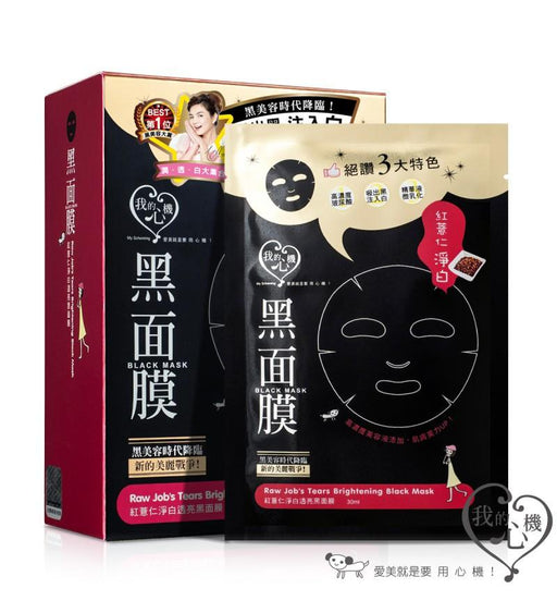 Raw Job's Tears Brightening Black Mask - Expiry Oct 19
