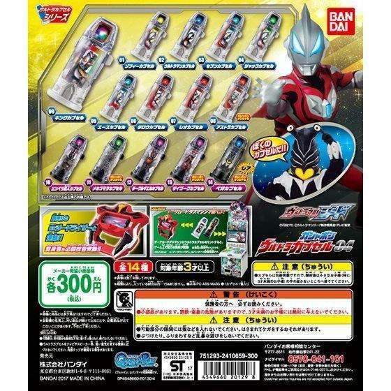 CSTOYS INTERNATIONAL:Ultraman Geed: Gashapon Ultra Capsule 04 - 01 Zoffy Ultra Capsule