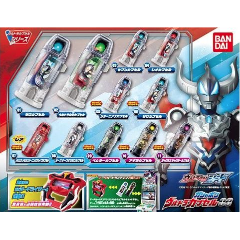 CSTOYS INTERNATIONAL:Ultraman Geed: Gashapon Ultra Capsule 03 - 02 Father of Ultra Capsule