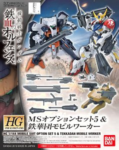 X0577 1/144 HG IBO Mobile Suit Option Set 005 & Tekkadan Mobile Worker