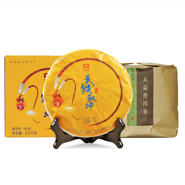 "2016 Menghai ""Year of the Monkey"" Raw Pu-erh Tea Cake"