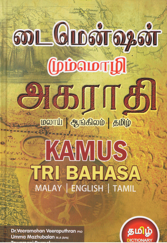 Kamus Tri Bahasa Malay, English, Tamil (Tebal)