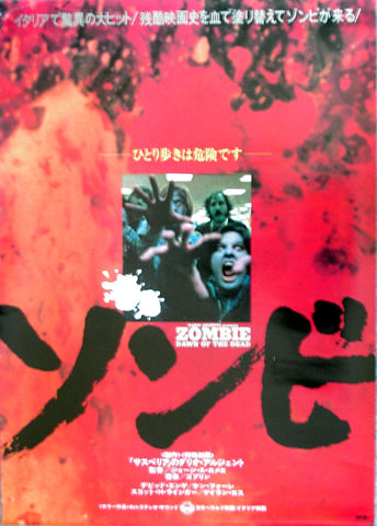 DAWN OF THE DEAD - Japanese poster v1
