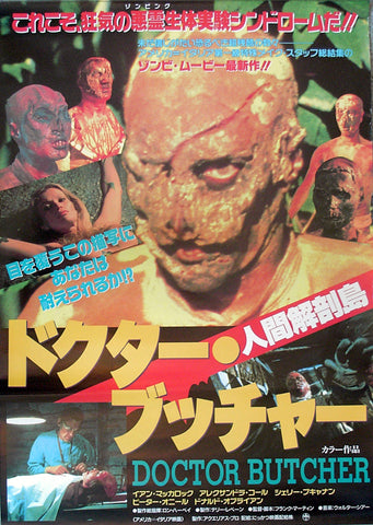 ZOMBIE HOLOCAUST - Japanese poster