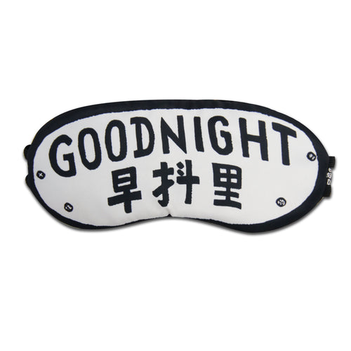 'Good Night Lane' Eye Mask