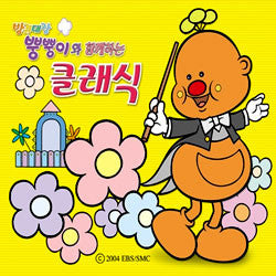 CD Poong Poongie Classical Music