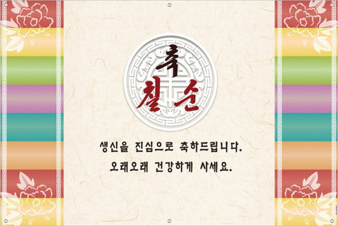 70th Korean Birthday Banner