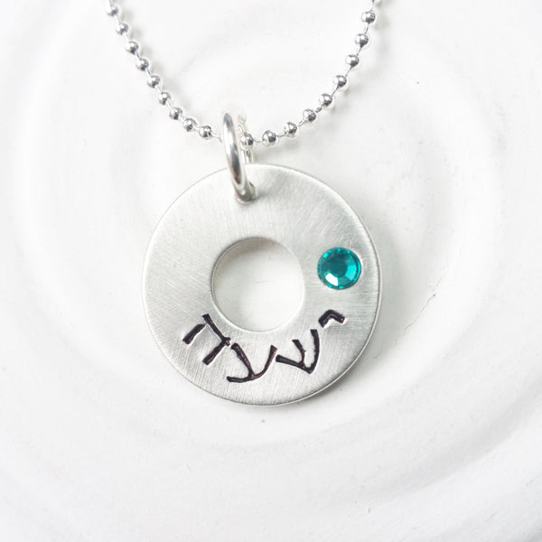 Hebrew Mother's Necklace - Hebrew Name Necklace - Birthstone - Hand Stamped Washer Necklace - Personalized Jewelry - Bat Mitzvah Gift