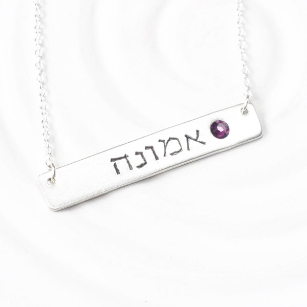 Hebrew Name Necklace - Personalized Jewelry - Hand Stamped Name and Birthstone Necklace - Bat Mitzvah Gift - Hanukkah Gift for Her