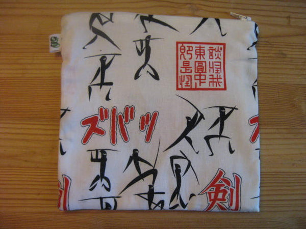 Reusable Zipper Sandwich and Snack bags Set of 2 Japanese Ninja Fighters Japanese Kanji Characters - groovygurls