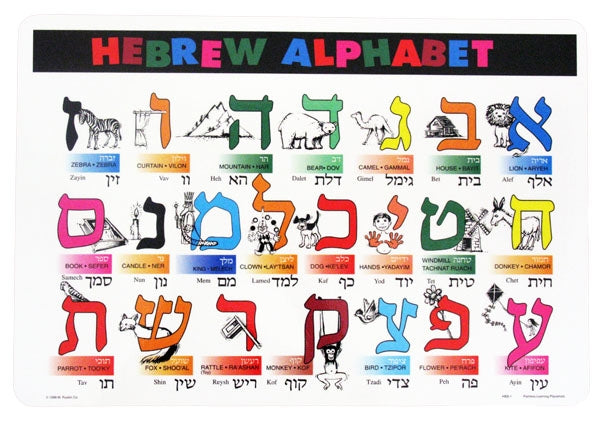 Hebrew Childrens Placemat